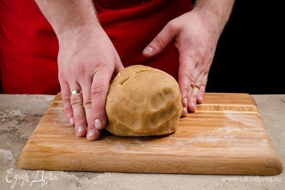 Скатайте тесто в шар, заверните в пищевую пленку и положите в холодильник на 5–6 часов.