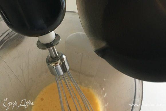Как только сахарный сироп закипит, очень тонкой струйкой, в несколько приемов, не прекращая взбивать венчиком, вливаем сироп в желтки. Масса начинает становиться на глазах светлее, пышнее. В этот же момент можно добавить желатин и продолжить взбивать пока желтки не остынут.
