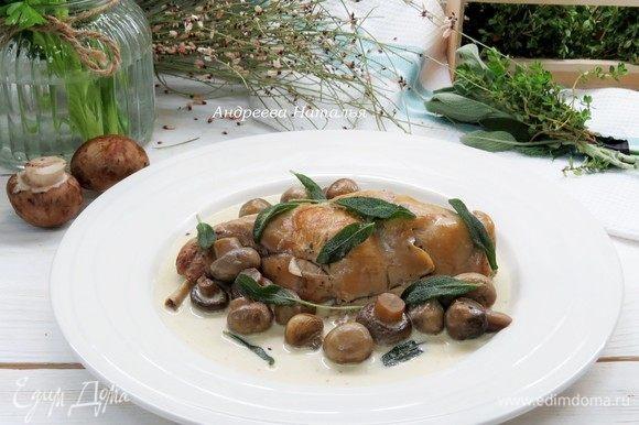 Выливаем соус на кусочки кролика и грибы, посыпаем хрустящими листьями шалфея и подаем.