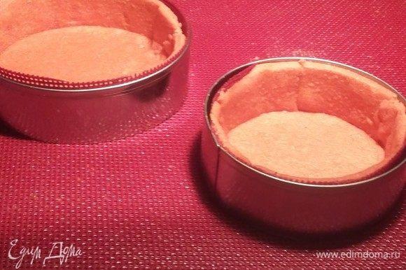 Вырезать тесто и уложить в кольца. Убрать в морозилку на 15 минут. Выпекать при 160°С 15 минут.