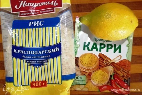 Готовим пряный лимонный рис. Возьмем рис Краснодарский ТМ «Националь», карри, лимон.