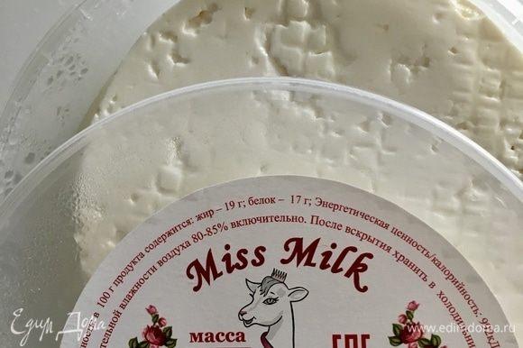 Вот такой у меня мягкий козий сыр. Пикантный и ароматный, но в меру.