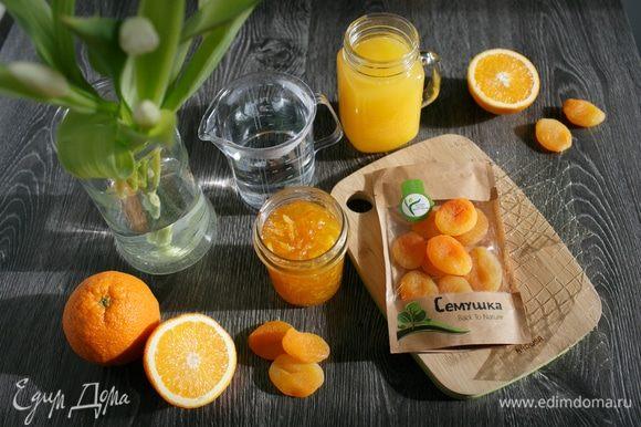 В этот же день я готовила начинку из кураги (компоте), так как ей нужно не менее суток, чтобы полностью застыть. Ингредиенты: курага ТМ «Семушка» (200 г), 2 апельсина (нужно выжать из них сок — 200 мл), апельсиновый джем (100 г), желатин (6 г), ледяная вода. Кислый апельсиновый сок нужен здесь для того, чтобы уравновесить сладкую начинку.