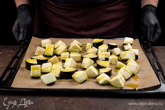 Баклажан нарежьте кубиками и выложите на застеленный пергаментом противень. Запеките в духовке приблизительно 15 минут до мягкости.