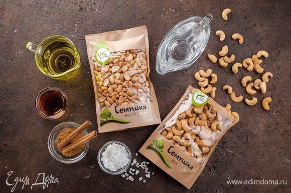 Для приготовления ореховой пасты нам понадобятся следующие ингредиенты.