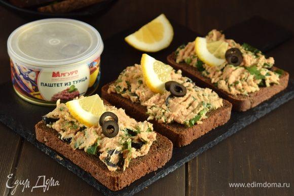 Намазать начинку на хлеб, украсить кружочками маслин и ломтиками лимона. Приятного аппетита!
