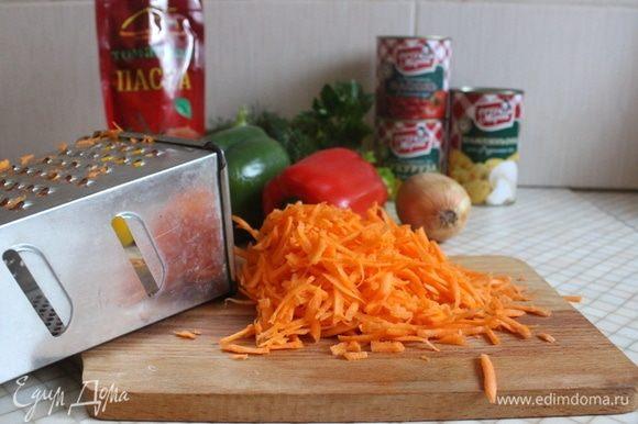 Моем, чистим морковь, трем на терке.