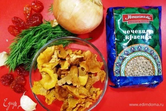 Подготовить необходимые ингредиенты. Чечевицу ТМ «Националь», замороженные лисички (собранные летом), укроп, сушеные черри, лук и чеснок.