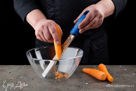 Очистите морковь и измельчите с помощью терки для мелкого натирания продуктов Faberlic by Julia Vysotskaya.