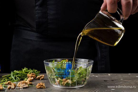 Влейте оливковое масло, посолите и взбейте все в однородную массу.