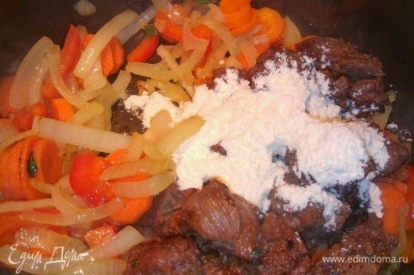 В кастрюле смешиваем овощи из маринада (кроме репчатого лука) и лук с морковью. Затем добавить обжареное мясо и муку. Все хорошо перемешать еще раз.