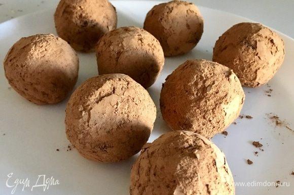 Руками формируем шарики величиной с грецкий орех, обваливаем в какао и отправляем в холодильник на часок-другой.