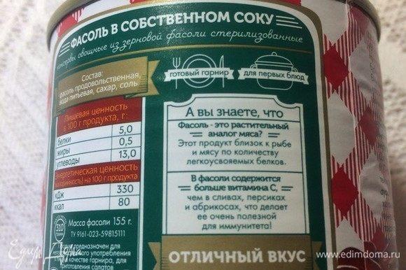 Можно почитать даже информацию про фасоль.