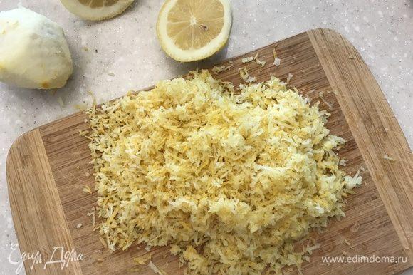 Цедру всех 6 лимонов натираем на мелкой терке. Выдавливаем сок только из трех лимонов. Ставим в сторонку.