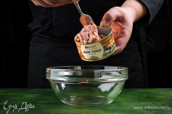 Тунца консервированного в масле ТМ «Магуро» достаньте из масла и слегка разомните вилкой.