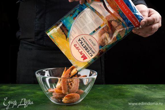 Аргентинские креветки ТМ «Магуро» разморозьте, промойте и очистите.