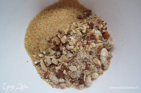 Готовим миндальный штрейзель. Миндаль измельчить в неслишком мелкую крошку, добавить коричневый сахар.