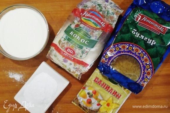 Подготовим необходимые ингредиенты. Булгур ТМ «Националь» отварим согласно инструкции на упаковке. Возьмем кокосовую стружку, кокосовое молоко, сахарную пудру и ванилин.