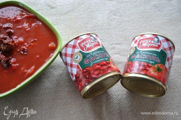 Откроем фасоль. У меня красная фасоль в томатном соусе ТМ «Фрау Марта».