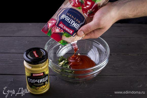 Нашинкуйте базилик и пропустите через пресс чеснок. Добавьте томатный кетчуп «Кухмастер».