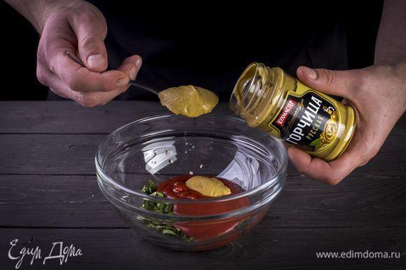 Добавьте русскую горчицу «Кухмастер», посолите и поперчите по вкусу.