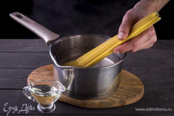 Сварите спагетти в подсоленной воде с добавлением растительного масла, откиньте на дуршлаг, сбрызните маслом.