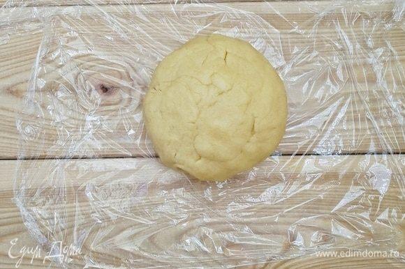 Тесто готово, заворачиваем его в пищевую пленку и убираем отдохнуть в холодильник на 30 минут.