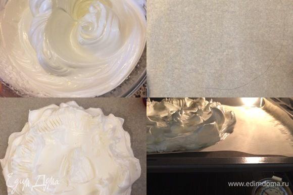 Противень застелить бумагой для выпечки, на бумаге нарисовать круг 20–23 см. Выложить массу аккуратно на круг и разровнять. Отправить безе в духовку и сушить 2–2,5 часа, затем выключить духовку, дверцу слегка приоткрыть и дать безе полностью остыть.