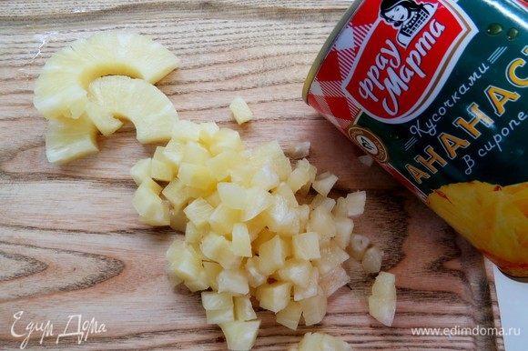 Консервированные ананасы ТМ «Фрау Марта» мелко нарезать.