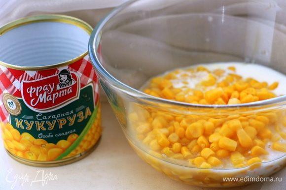 В тесто добавить сладкую кукурузу ТМ «Фрау Марта», перемешать.