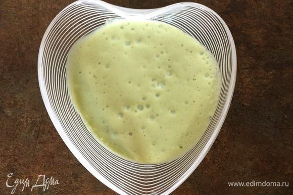 Готовим соус: смешиваем все ингредиенты для соуса и взбиваем погружным блендером в течение 2–3 минут.