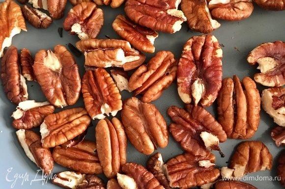 Орехи пекан освободить от перегородок и обжарить слегка на сухой сковороде, а затем произвольно порубить.