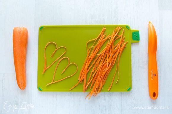 Морковь нарежем тоненькими полосочками сначала с помощью ножа для чистки овощей, а затем — обычным ножом.