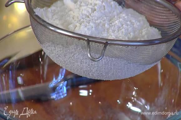Муку просеять через сито, всыпать разрыхлитель, соль и все перемешать.