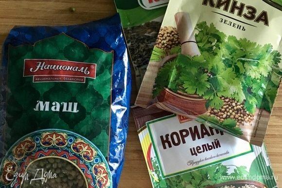 Из специй для супа «Мош угра» будем использовать зиру, кориандр целый и кинзу сушеную.