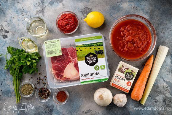 Для приготовления аппетитного оссобуко нам понадобятся следующие ингредиенты.