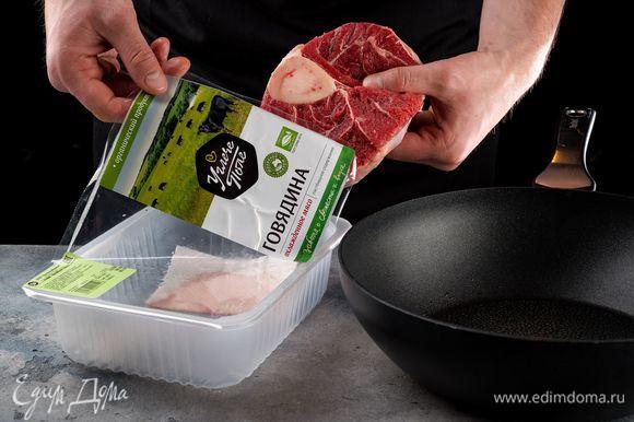 Подготовьте стейки оссобуко ТМ «Углече Поле». Разогрейте сковороду с оливковым маслом и обжарьте на ней мясо с обеих сторон. Снимите с огня и посолите.