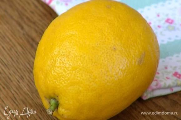 Из целого лимона выжать сок.