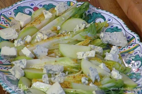 Голубой сыр нарезать небольшими кусочками и выложить на салат.