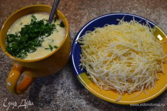 В это время готовим соус: смешиваем сливки, яйца, зелень, специи, соль. Сыр натереть на терке.