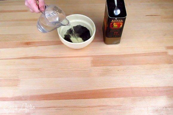 Заварите крепкий черный чай и поставьте его настаиваться, предварительно накрыв крышкой.