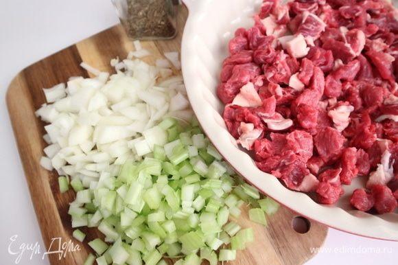Нарезать небольшими кубиками стебель сельдерея и лук. Мясо нарезать небольшими кусочками.