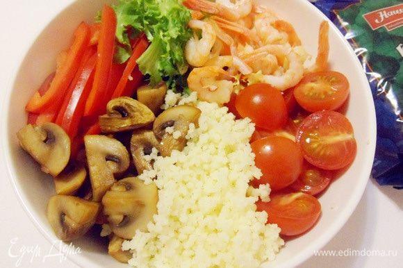 Сверху горками выложить кускус, помидоры черри, грибы, перец. Дополнить боул можно по своему вкусу — мясо, курица, соус. Я дополнила его креветками.