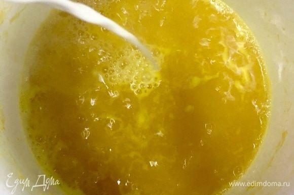 Как только поймете, что апельсиновый сок уваривается, уменьшается в объемах, вливаем сливки при постоянном помешивании и продолжаем варить минут 15. За это время апельсиновый сок и сливки должны вместе увариться и загустеть.