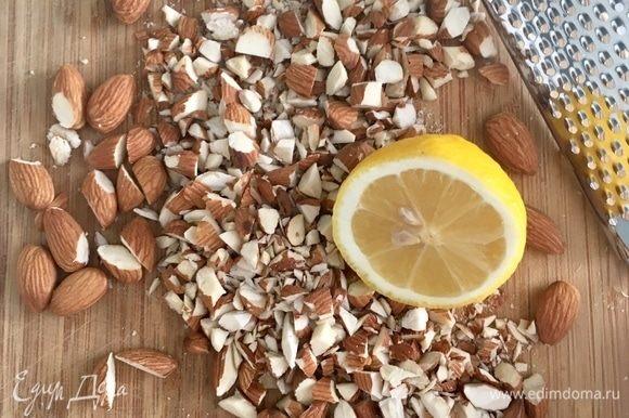 Порубить орехи, но не слишком мелко. Я использую миндаль, хотя это не принципиально. И рублю ножом так, чтобы попадались на зубок крупненькие кусочки. Натереть лимонную цедру — примерно 1 столовую ложку.