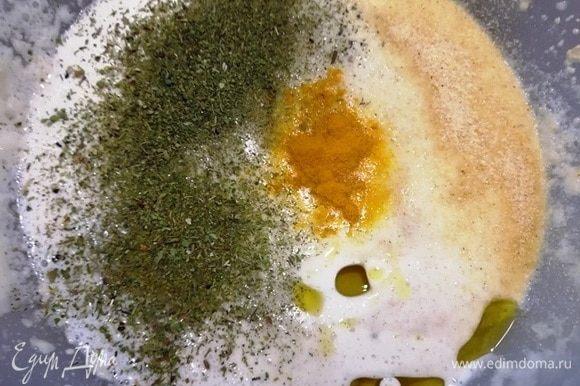 Добавить оливковое масло, куркуму, соль и прованские травы. Перемешать.