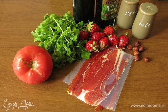 Подготовим продукты — клубнику, хамон, руколу, томаты, орехи, сок гранатовый (можно свежевыжатый), масло оливковое, соль, перец. Как вариант, можно заменить хамон на сырокопченое мясо отечественных производителей. Если нет гранатового сока, заменить его на лимонный, но на меньшее количество. Но не рекомендую, гранатовый сок придает заправке особый вкус.