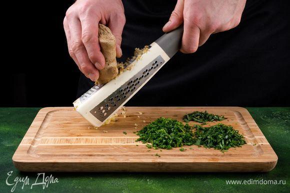Петрушку, лук-резанец, эстрагон измельчите. Корень имбиря (2,5 см) натрите на терке.