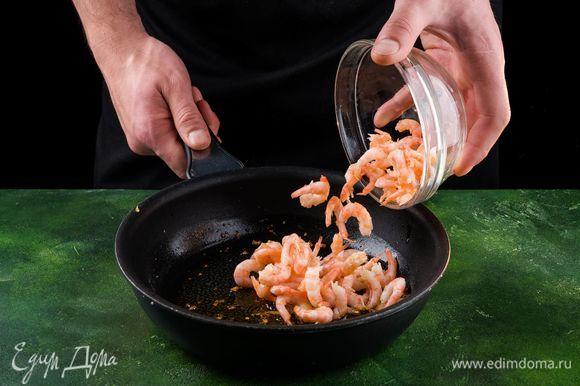 Смешайте креветки с солью, молотым перцем чили и оливковым маслом и обжарьте креветки на разогретой сковороде по 1–2 минуты с каждой стороны. Лепешки разогрейте на сковороде.