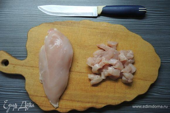 Куриное филе нарезать кубиком со стороной 1–1,5 см.
